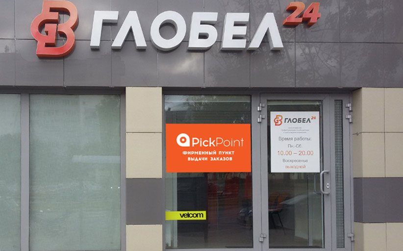 PickPoint установит постаматы самообслуживания в Беларуси