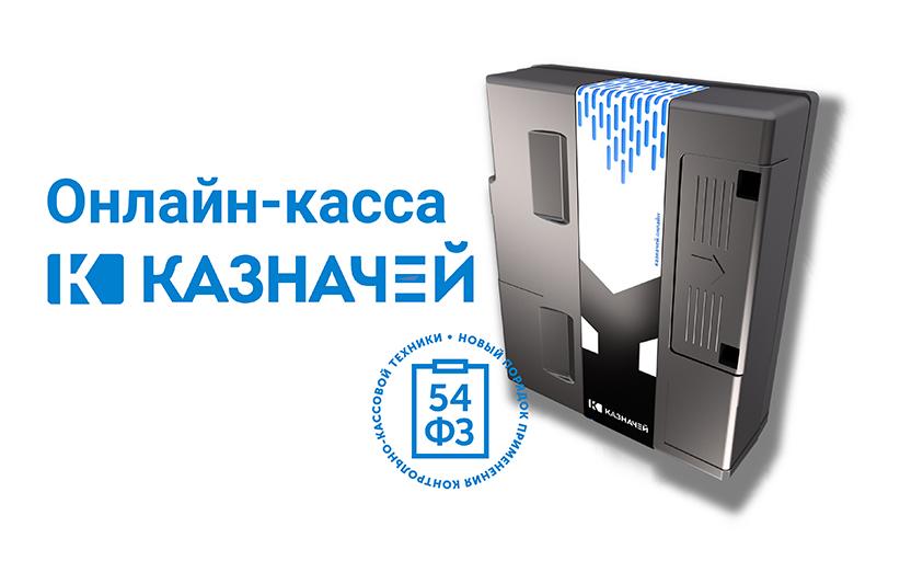 Модернизация терминалов и автоматов самообслуживания под требования ФЗ-54