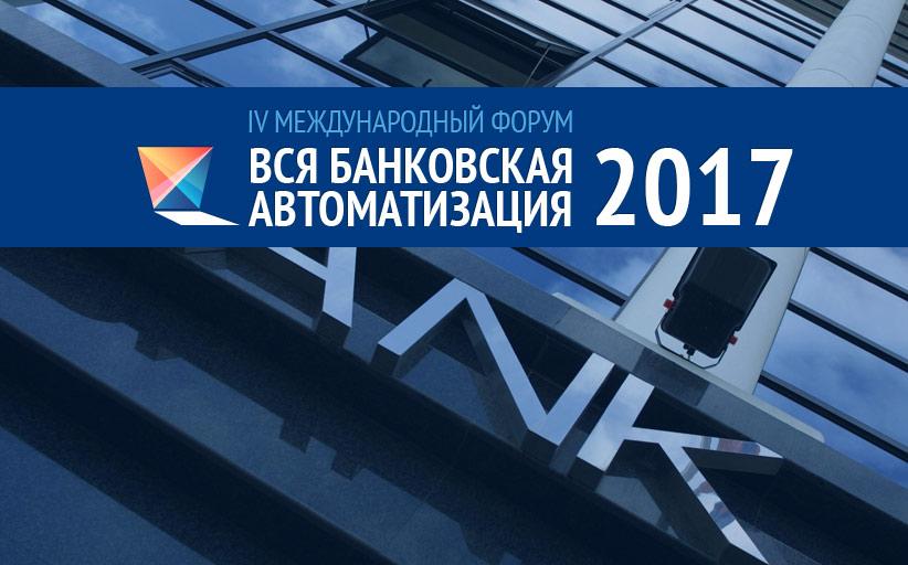 IV Международный Форум «Вся банковская автоматизация 2017»