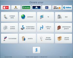 Вариант интерфейса платежного терминала