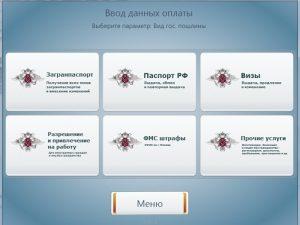 Образцы интерфейса терминала