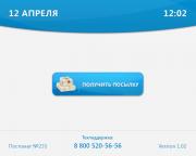 Автоматизация систем хранения и сейфов «Platerra locker»