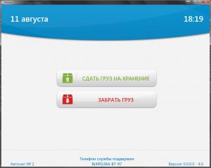 Интерфейс «Platerra locker» для автоматических систем хранения