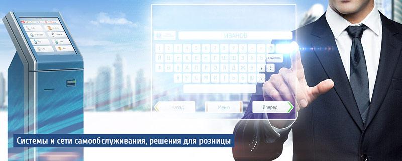 «ПЛАТЕРРА» - программное обеспечение для терминалов