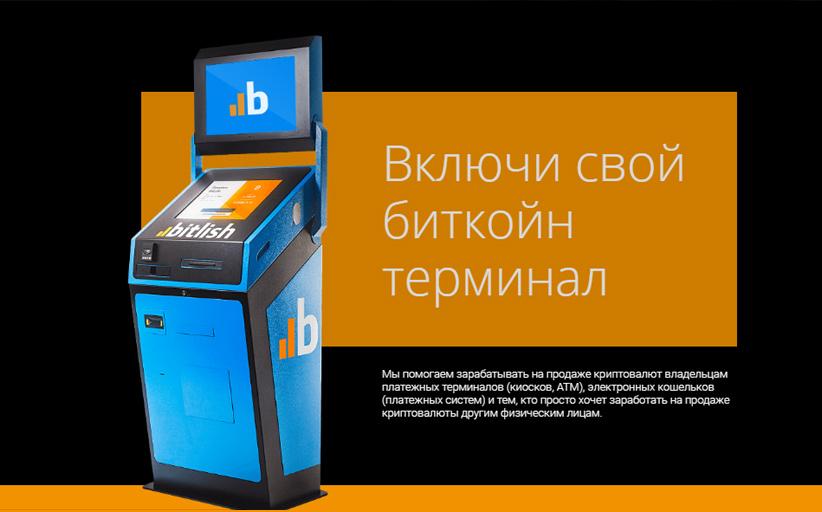 Bitlish дает возможность владельцам платежных терминалов и электронных кошельков зарабатывать на продаже криптовалют