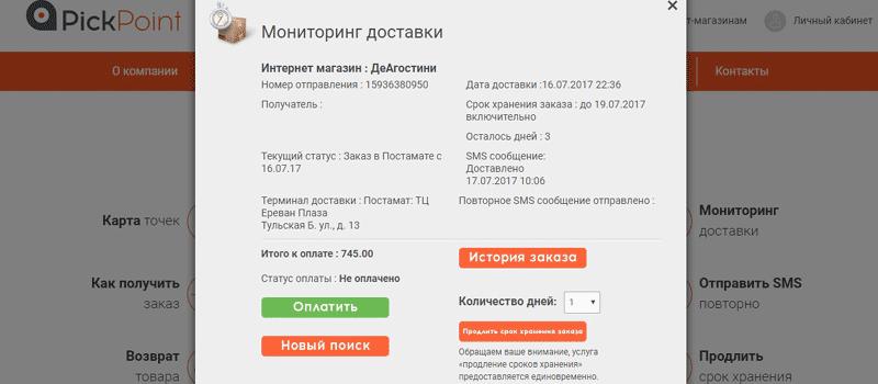 PickPoint вводит оплату онлайн-покупок банковской картой