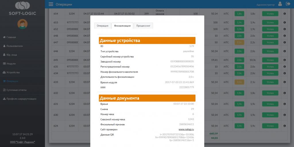 Фискальный сервер: подробная информация о фискализации и процессинге