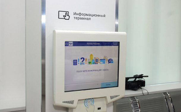 SFOUR поставила информационные киоски для Почты России