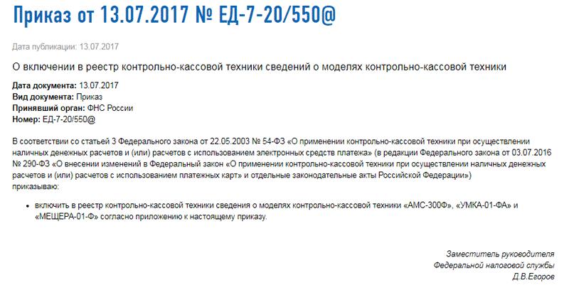 Онлайн-кассы «УМКА-01-ФА» и «МЕЩЕРА-01-Ф» включены в реестр ККТ