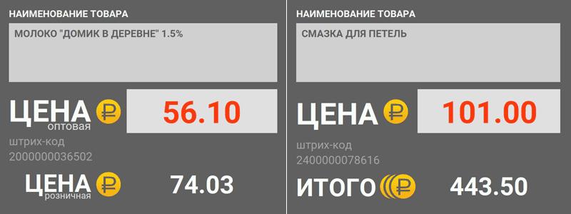 Интерфейс прайс-чекера ЗНАЙТ Z-Info