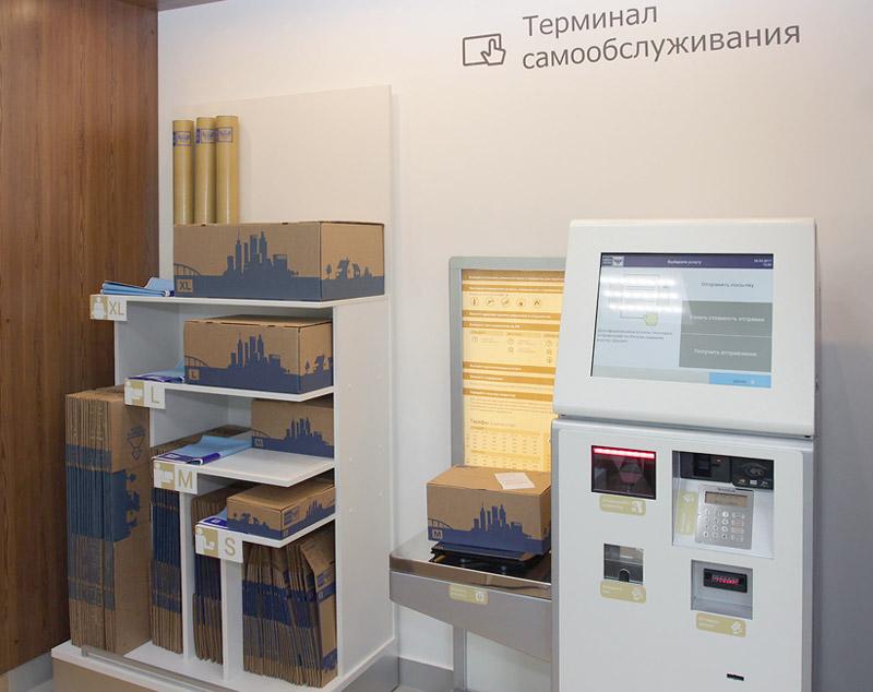 автомат для самостоятельной отправки посылок на Почте России