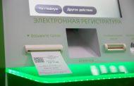 Инфомат в поликлинике заменит регистратуру