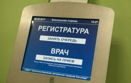 Сенсорные Системы поставили информационные киоски для поликлиник Мурманской области
