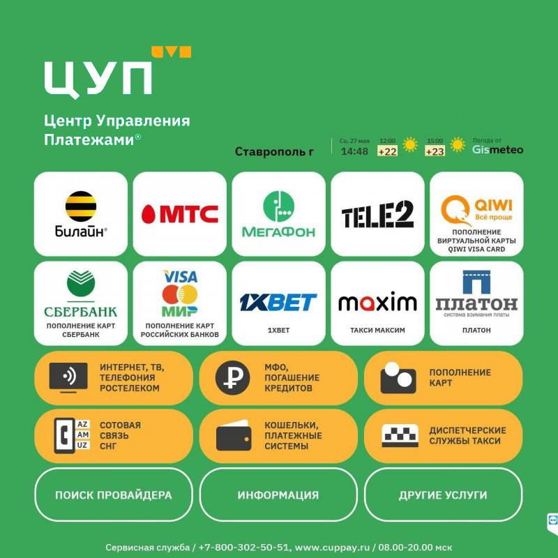Платежный процессинг «ЦУП»