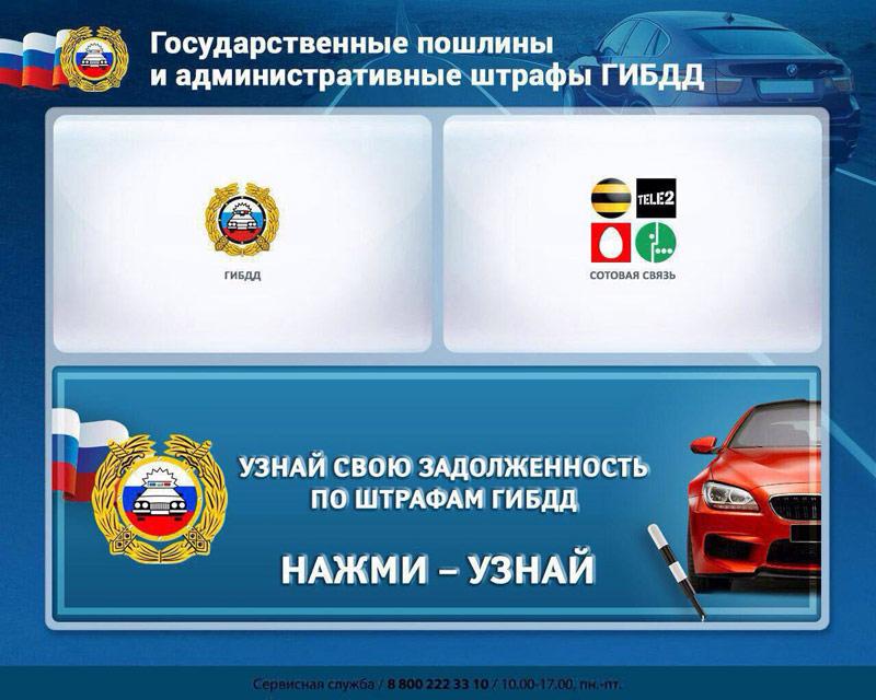 Экран терминала для оплаты пошлин и штрафов ГИБДД