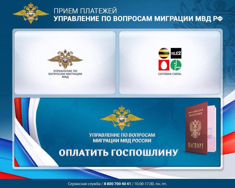 Экран терминала для оплаты госпошлин УВМ МВД