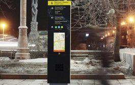 Интерактивная навигация от «Швабе» появится городах России к Мундиалю 2018