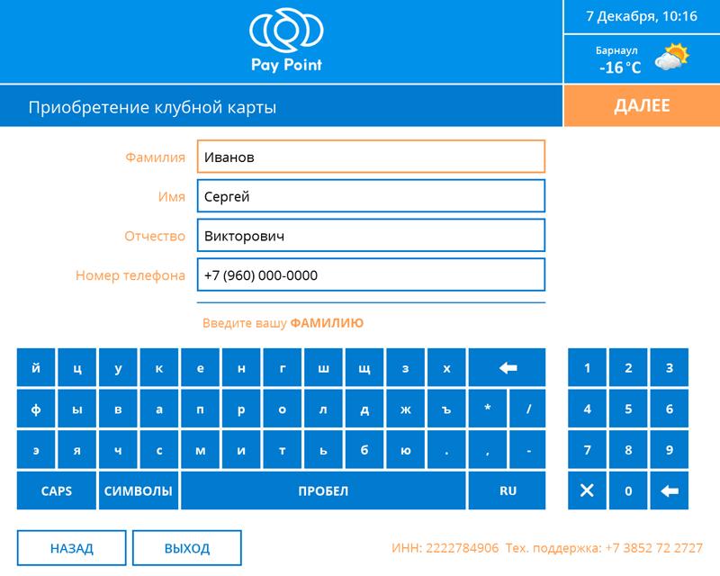 Киоск самообслуживания в фитнес-центре: экран регистрации посетителя