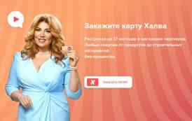 Акция Кредит Пилот: Совкомбанк заплатит агентам за привлечение клиентов на карты «ХАЛВА»