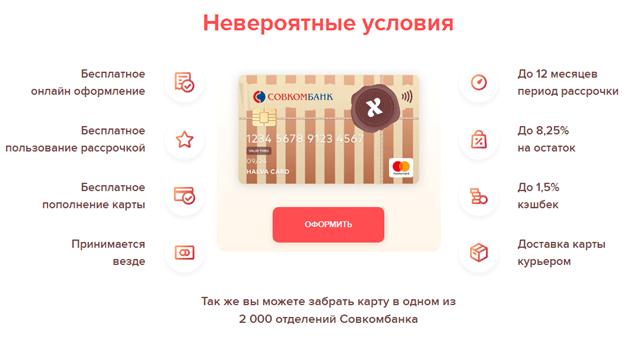 Кредит Пилот и Совкомбанк заплатят агентам за привлечение клиентов на карты «ХАЛВА»