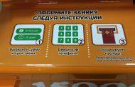 Запрос на терминалы для микрофинансовой компании