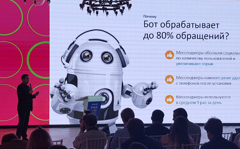 Интеллектуальные сервис-роботы BSS на iFin-2018