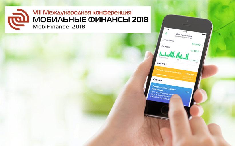 MobiFinance-2018: перспективы мобильных финансовых услуг