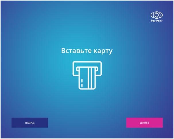 Терминал оплаты - экран введения карты