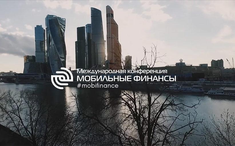 Ассоциация ФинТех впервые поддержит MobiFinance