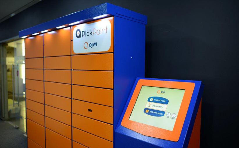 QIWI и PickPoint установили тысячу компактных почтоматов