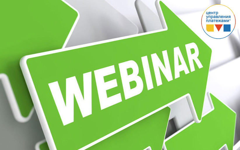 ЦУП приглашает на вебинар по аналитическим возможностям процессинга