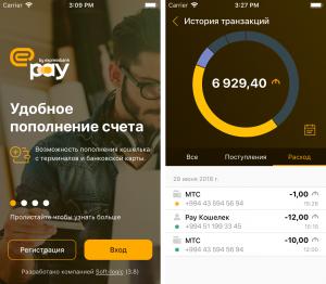 Пополнение счета через мобильное приложение ExpressPay