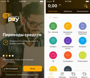 Денежные переводы в мобильном приложении ExpressPay