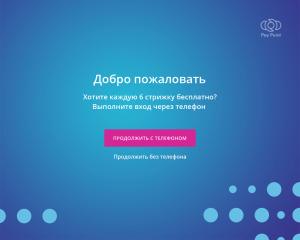 Интерфейс облачного ПО Pay-Point