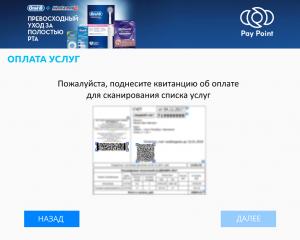 Экран сканирования квитанции на терминале