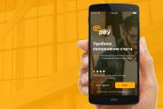 Обновлено мобильное приложение «Электронный кошелек SmartKeeper» для Expressbank