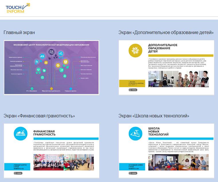 интерактивная информационная система в Темоцентре