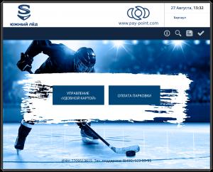 Электронный кассир Pay-Point в спортивном комплексе «Южный лёд»