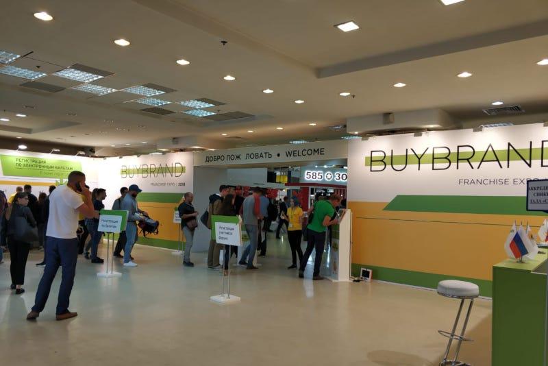 Международная выставка франшиз BUYBRAND Expo