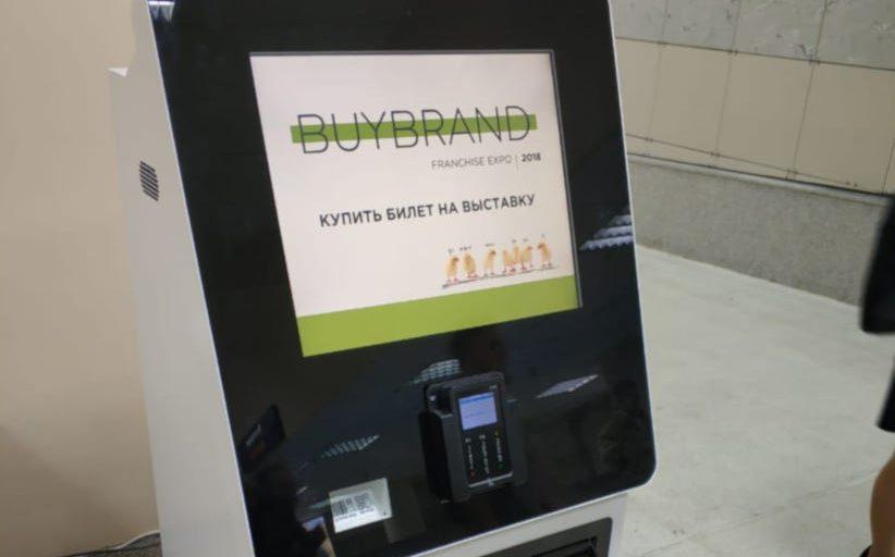 Кассы самообслуживания «Электронный Кассир» продают билеты на выставку BUYBRAND EXPO-2018