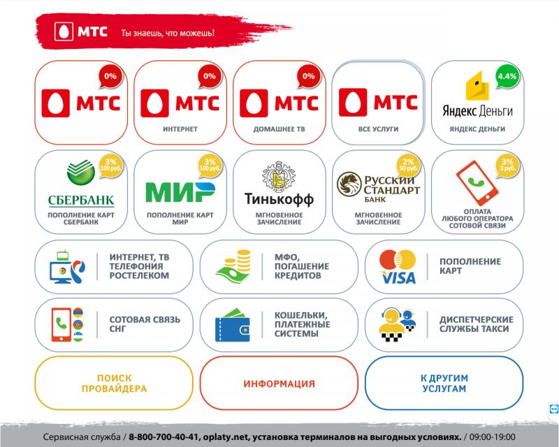 Интерфейс платежного терминала «Франчайзи МТС»