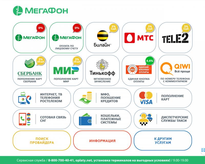Интерфейс платежного терминала «Франчайзи Мегафон»