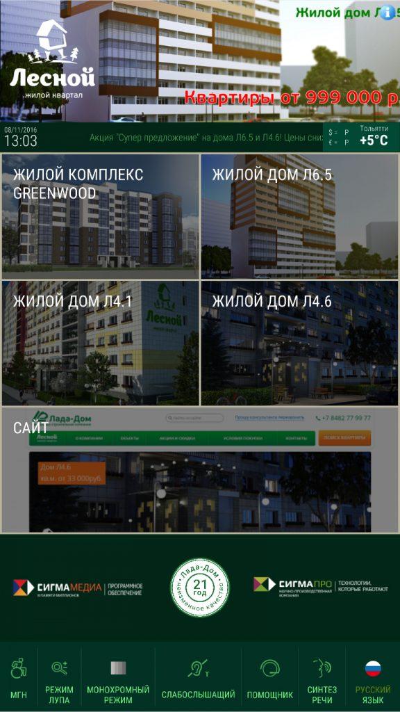 Интерфейс терминала Феррум в Жигулевской долине