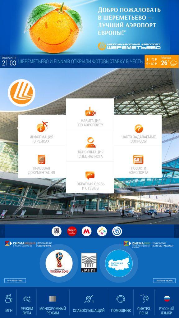 Программа платежного терминала для продажи о оплаты товаров / услуг
