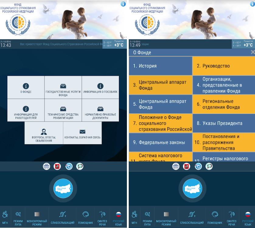 Программное обеспечение для интерактивного комплекса Представительский