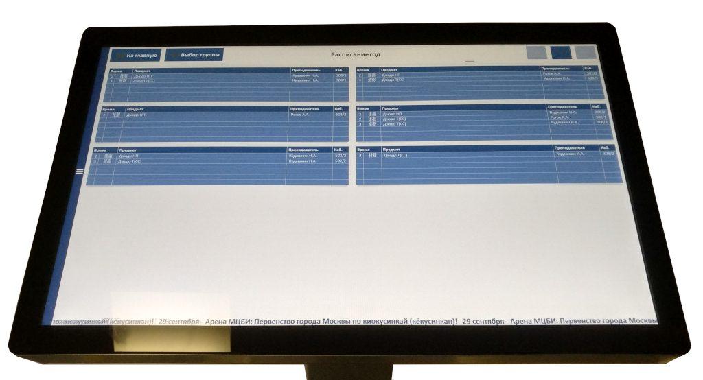 Интерактивное расписание в информационной системе спортивной школы