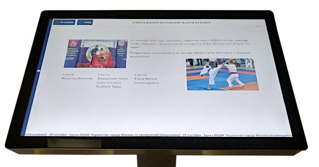 Анонсы событий в интерактивной системе спортивной школы