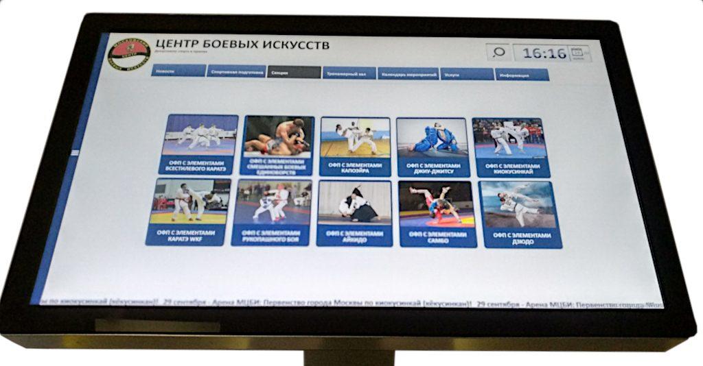 Фотогалерея в интерактивной системе спортшколы