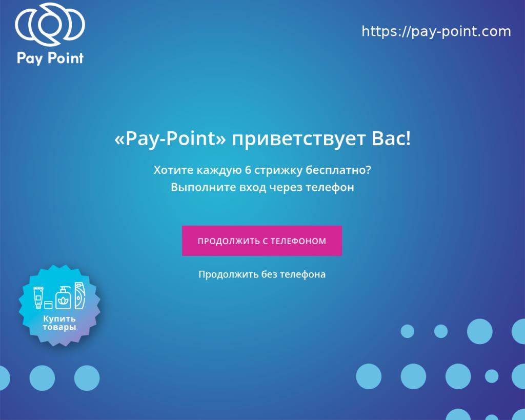 Первый экран киоска самообслуживания Pay-Point