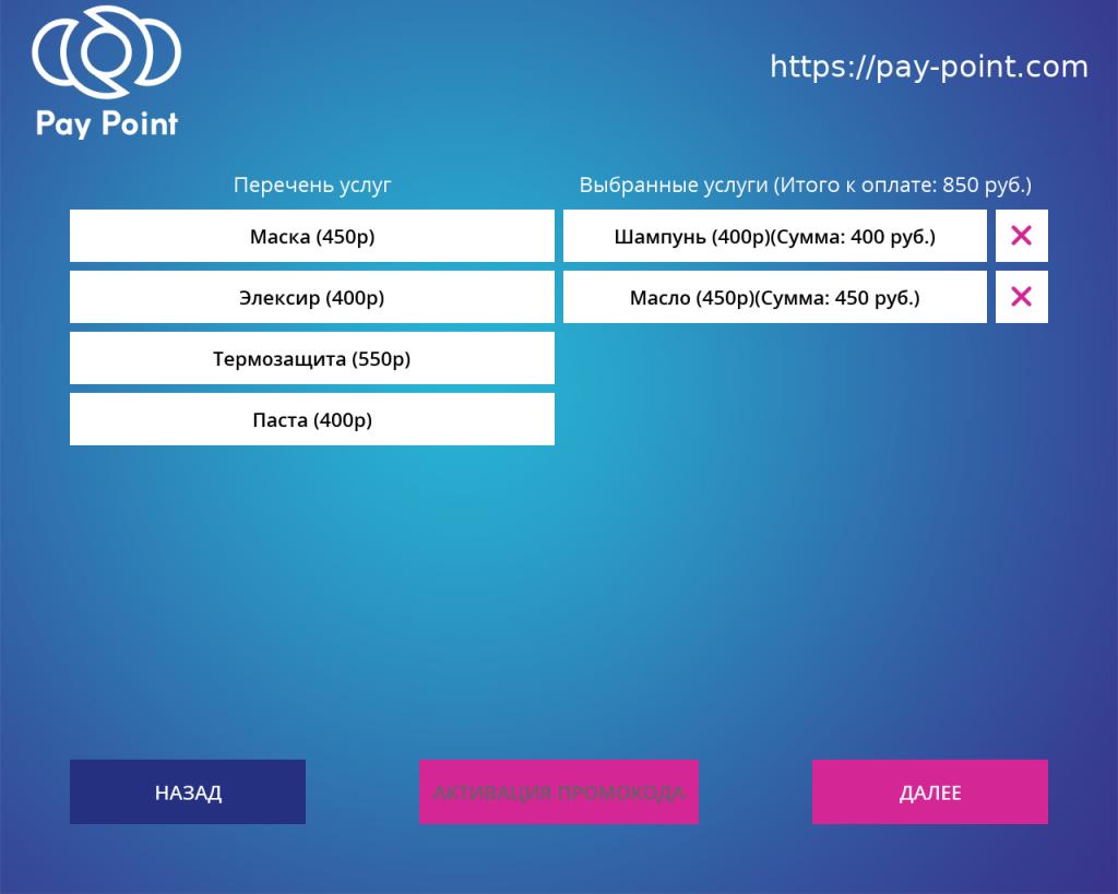 Экран выбора услуг на терминале Pay-Point для парикмахерской